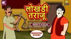 Watch Popular Children Story In Marathi'Iron's Scales' for Kids - Check out Fun Kids Nursery Rhymes And Baby Songs In Marathi