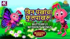 Watch Popular Children Story In Marathi'Butterfly Without Wings' for Kids - Check out Fun Kids Nursery Rhymes And Baby Songs In Marathi