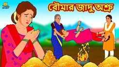 Watch Latest Children Bengali Story 'Boumar Jadu Ashru' for Kids - Check out Fun Kids Nursery Rhymes And Baby Songs In Bengali