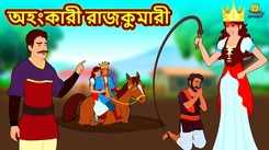 Watch Latest Children Bengali Story 'Ahankari Rajkumari' for Kids - Check out Fun Kids Nursery Rhymes And Baby Songs In Bengali
