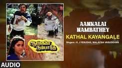 Aankalai Nambathey | Song - Kathal Kayangale (Audio)