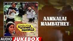 Check Out Popular Tamil Music Audio Songs Jukebox Of 'Aankalai Nambathey' Starring Pandiyan And Rekha