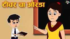 Watch Popular Children Story In Marathi'Teacher Cha Orad' for Kids - Check out Fun Kids Nursery Rhymes And Baby Songs In Marathi