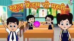 Watch Popular Children Story In Marathi 'Fun Of School Friends' for Kids - Check out Fun Kids Nursery Rhymes And Baby Songs In Marathi