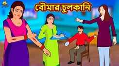 Watch Latest Children Bengali Story 'Boumar Chulkoni' for Kids - Check out Fun Kids Nursery Rhymes And Baby Songs In Bengali