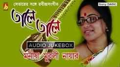 Listen To Popular Classic Bengali song Album 'Tale Tale' (Rabindra Sangeet) sung by Manisha Murali Nair (Audio Jukebox)