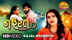 Watch Latest Gujarati Song 'Nafrat' Sung By Kajal Maheriya
