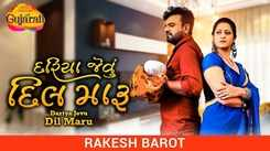Check Out Latest Gujarati Song Music Video - 'Dariya Jevu Dil Maru' Sung By Rakesh Barot