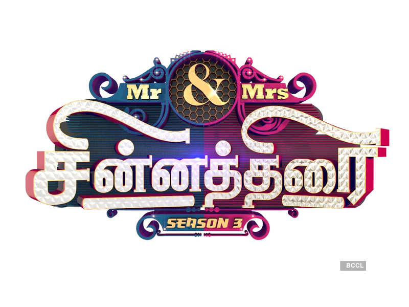 Mr. and Mrs. Chinnathirai season 3 to premiere on April 24