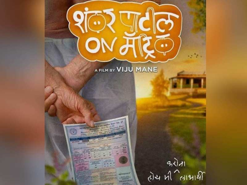'Shankar Patil on Matric': Viju Mane unveils a first look poster of his upcoming film