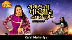 Watch Latest Gujarati Song 2021 'Chamakta Tarla Ne Andhari Raato Che' Sung By Kajal Maheriya