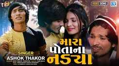 Watch Latest Gujarati Song Music Video - 'Mara Potana Nadya' Sung By Ashok Thakor