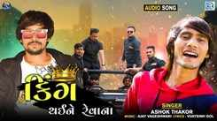 Listen To Latest Gujarati Music Audio Song - 'King Thai Ne Revana' Sung By Ashok Thakor