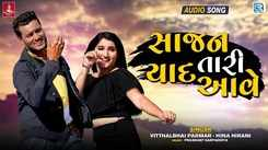 Check Out Latest Gujarati Music Audio Song - 'Sajan Tari Yaad Aave' Sung By Vitthalbhai Parmar And Hina Hirani