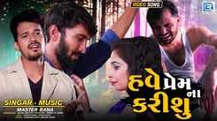 Watch Latest Gujarati Song Music Video - 'Have Prem Na Karishu' Sung By Master Rana