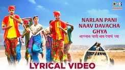 Watch Latest Marathi Song Music Video - 'Narlan Pani Naav Davacha Ghya' (Lyrical) Sung By Arun Jangle, Shakuntala Jadhav