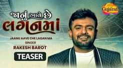 Watch Latest Gujarati Song Music Video - 'Janu Aave Che Laganma' (Teaser) Sung By Rakesh Barot