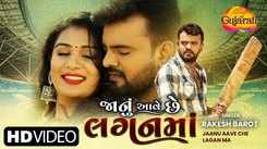 Check Out New Gujarati Song Music Video - 'Janu Aave Che Laganma' Sung By Rakesh Barot