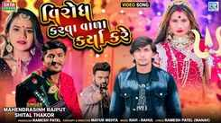 Watch Latest Gujarati Music Video Song 'Virodh Karva Vada Karya Kare' Sung By Shital Thakor And Mahendrasinh Rajput