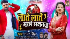 Samar Singh's new Bhojpuri audio song 'Late Late Marle Sajanwa' is hard to miss!