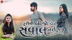 Check Out Latest Gujarati Song Music Video - 'Farithi Beejo Koi Saval Nahi Karu' Sung By Manisha Barot