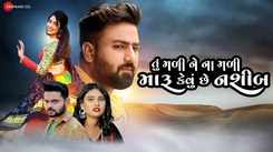 Watch Latest Gujarati Song Music Video - 'Tu Madi Ne Na Madi Maaru Kevu Che Naseeb' Sung By Umesh Barot And Kairavi Buch
