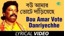 Listen to Popular Bengali Lyrical Song - 'Bou Amar Vote Danriyechhe' Sung By Parikshit Bala