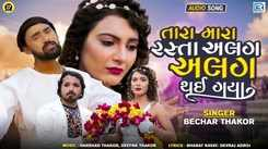 Check Out Latest Gujarati Music Audio Song - 'Tara Mara Rasta Alag Alag Thayi Gaya' Sung By Bechar Thakor
