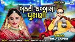 Check Out Latest Gujarati Music Audio Song - 'Bakri Dabba Ma Purani' Sung By Jalu Zapda