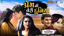 Check Out Latest Gujarati Music Audio Song - 'Prem Ni Veri Duniya' Sung By Nitin Barot and Kavita Das