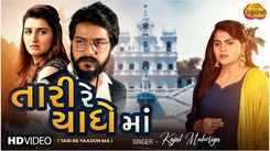 Check Out Latest Gujarati Song Music Video - 'Tari Re Yaadon Ma' Sung By Kajal Maheriya