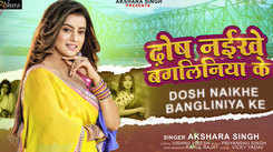 Akshara Singh's new Bhojpuri song 'Dosh Naikhe Bangliniya Ke' is an instant hit