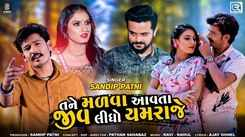 Watch Latest Gujarati Song Music Video - 'Tane Malva Aavta Jiv Lidho Yamraje' Sung By Sandip Patni