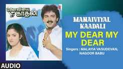 Manaiviyal Kaadali | Song - My Dear My Dear (Audio)