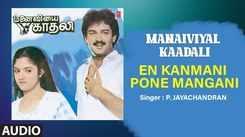 Manaiviyal Kaadali | Song - En Kanmani Pone Mangani (Audio)