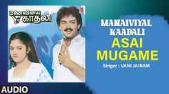 Manaiviyal Kaadali | Song - Asai Mugame (Audio)