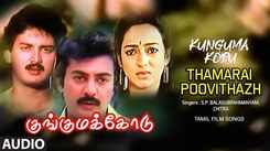 Kunguma Kodu | Song - Thamarai Poovithazh (Audio)
