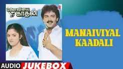 Check Out Popular Tamil Music Audio Songs Jukebox Of 'Manaiviyal Kaadali'