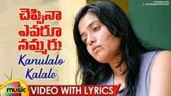 Cheppina Evaru Nammaru | Song - Kanulalo Kalale (Lyrical)