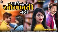 Watch Latest Gujarati Song Music Video - 'Aaje Kahe Chhe Odkhati Nahi' Sung By Sandip Patni