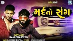 Listen To Latest Gujarati Music Audio Song - 'Mard No Sang' Sung By Ram Bharwad