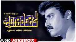 Check Out Popular Kannada Music Audio Song Jukebox Of 'Shrungara Raja' Featuring Shashi Kumar And Ranjeetha