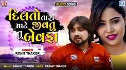 Listen To Popular Gujarati Music Audio Song - 'Dil To Tara Mate Jivtu Tu Bewafa' Sung By Rohit Thakor