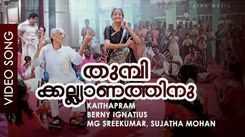Watch Popular Malayalam Music Video Song 'Thumbikalyanathinu' From Movie 'Kalyaanaraman' Starring Dileep And Navya Nair