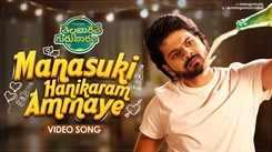Watch Latest Telugu Music Video Song 'Manasuki Hanikaram Ammaye' From Movie 'Thellavarithe Guruvaram' Starring Sri Simha And Misha Narang
