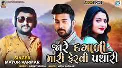 Check Out Latest Gujarati Music Audio Song - 'Jare Dagali Mari Fervi Pathari' Sung By Mayur Parmar