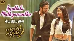 Bangaru Bullodu | Song - Swathilo Muthyamantha