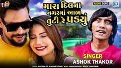 Listen To Latest Gujarati Music Audio Song - 'Prem Ni Hodi' Sung By Ashok Thakor