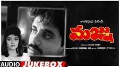 Check Out Popular Telugu Music Audio Songs Jukebox From Movie 'Majnu' Starring Akkineni Nagarjuna And Rajani