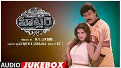 Listen To Popular Telugu Music Audio Songs Jukebox From Movie 'Hitler' Starring Chiranjeevi And Ramba